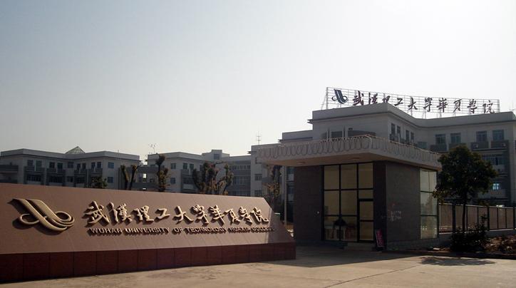 武汉理工大华夏学院