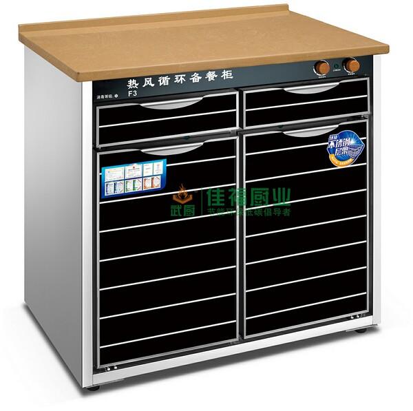 热风循环备餐柜