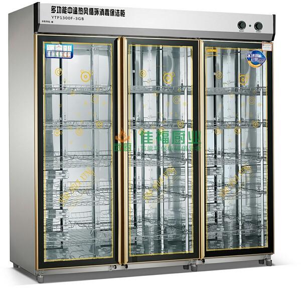 多功能中温热风循环消毒保洁柜三门