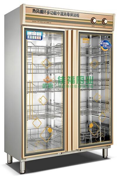 热风循环多功能中温消毒保洁柜双门