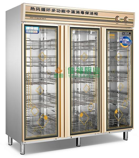 热风循环多功能中温消毒保洁柜三门