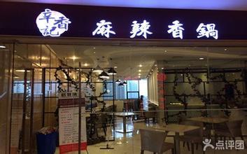 辛香记(全国连锁)