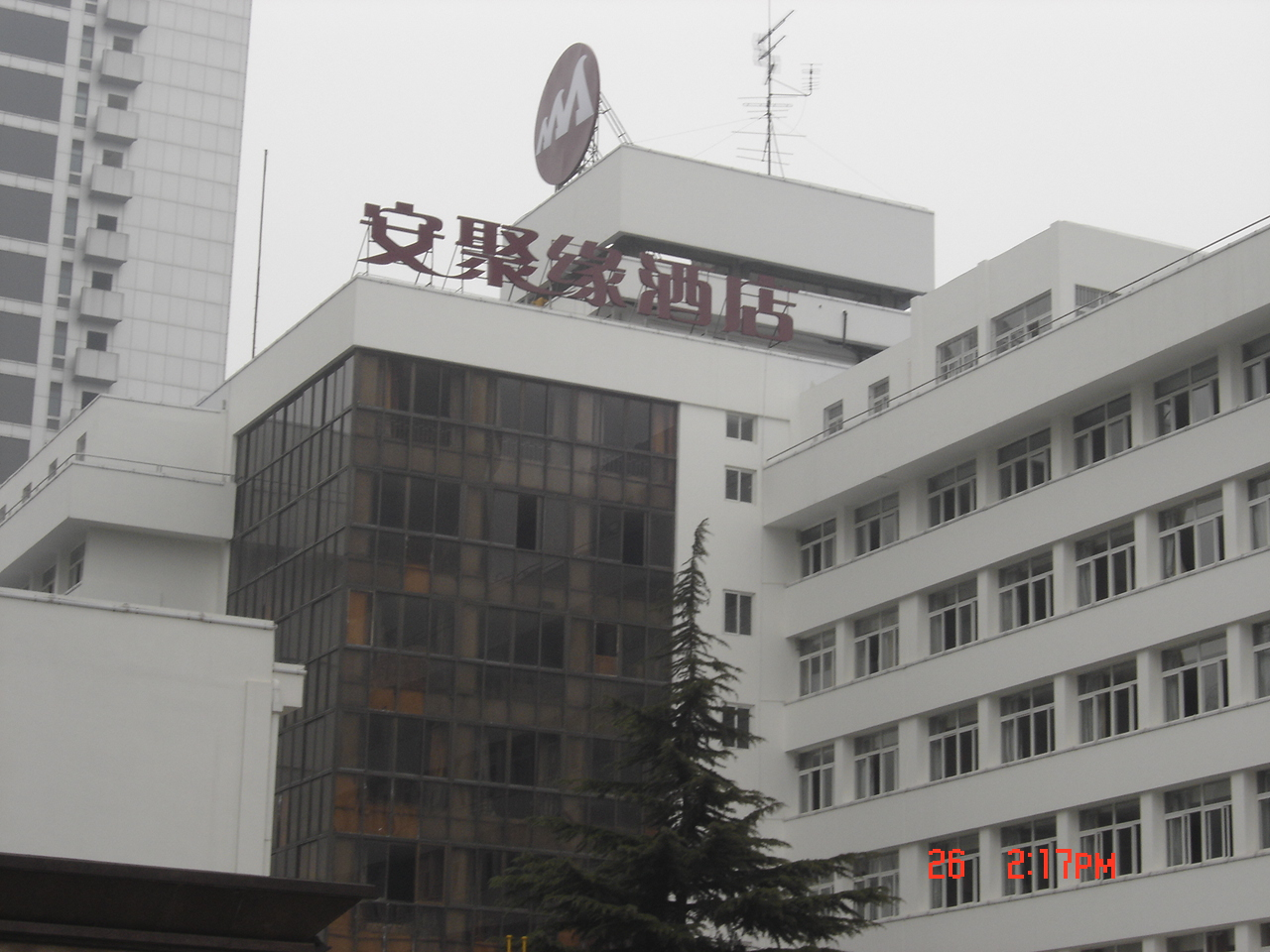 安聚缘大酒店