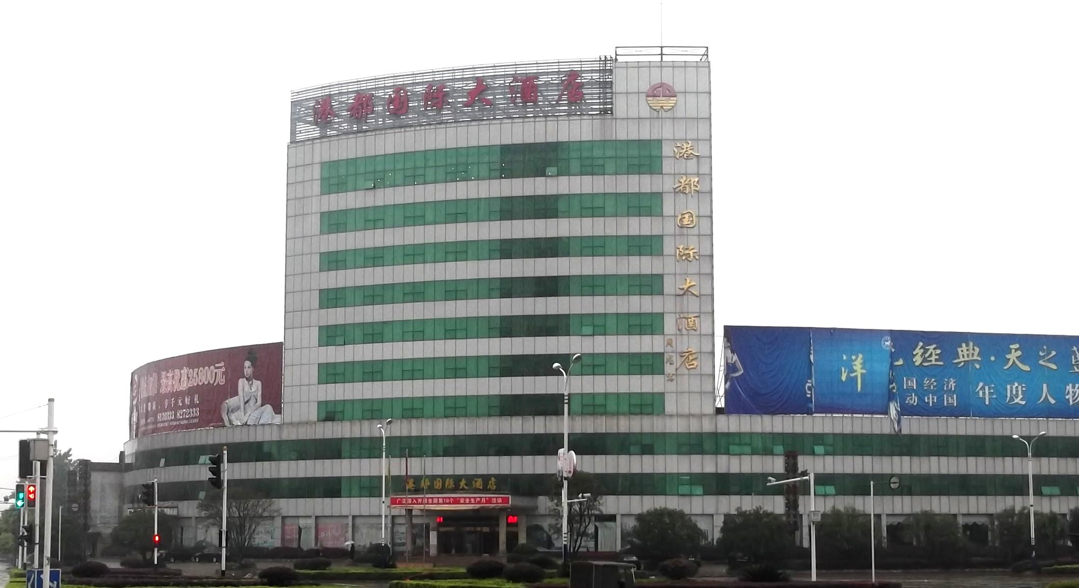 崇阳港都国际大酒店