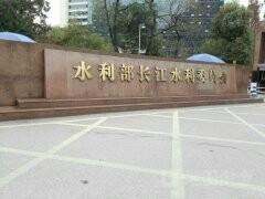 长江水利委员会