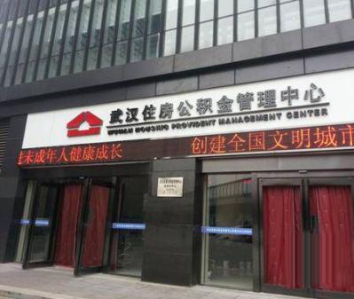 武汉住房公积金管理中心