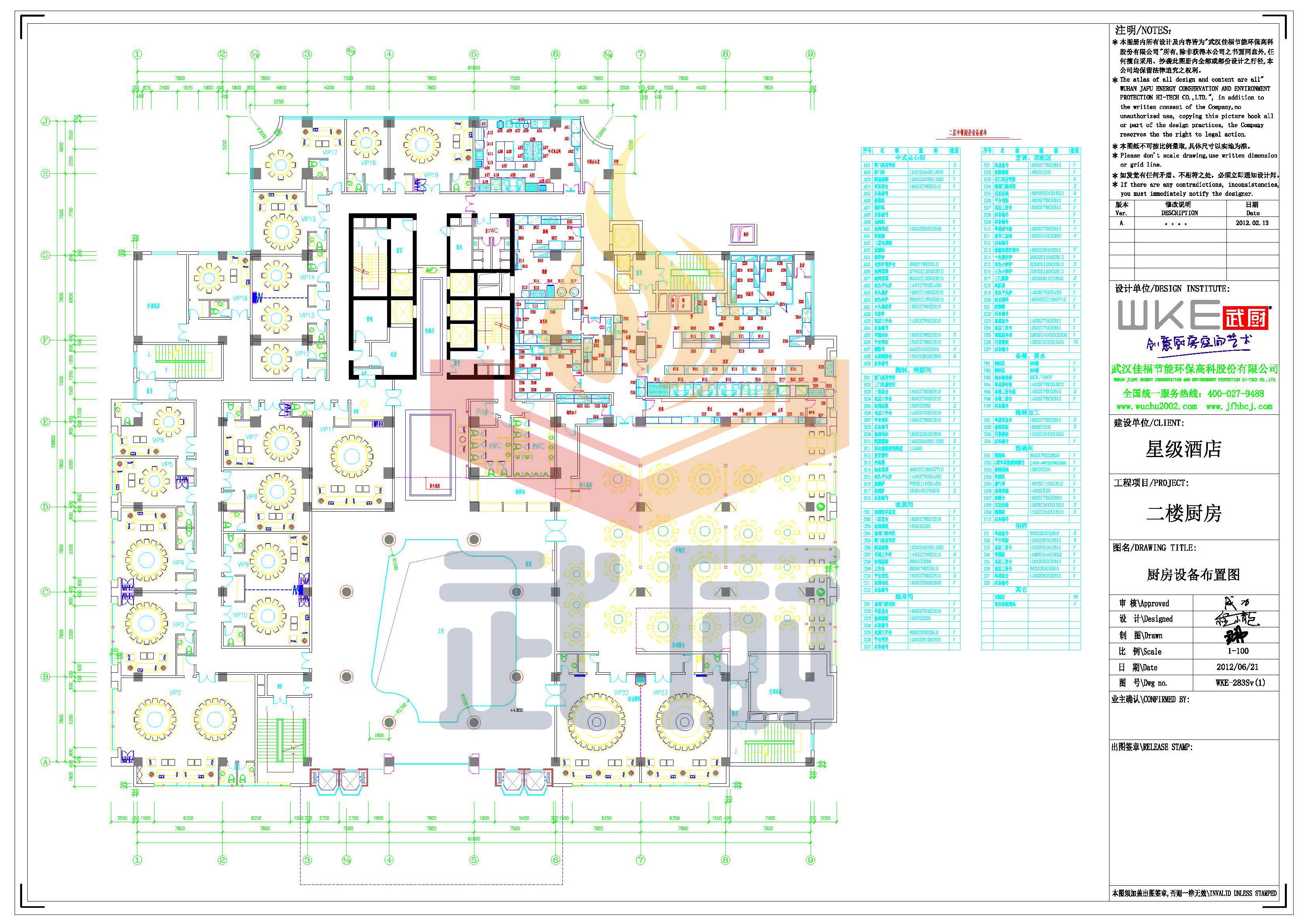 酒店厨房平面图