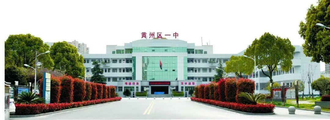 黄州区第一中学