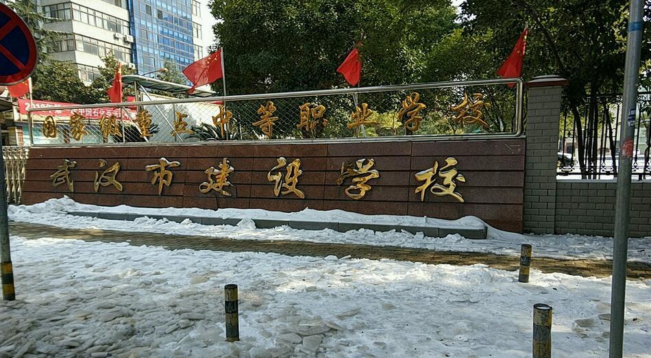 武汉市建设学校